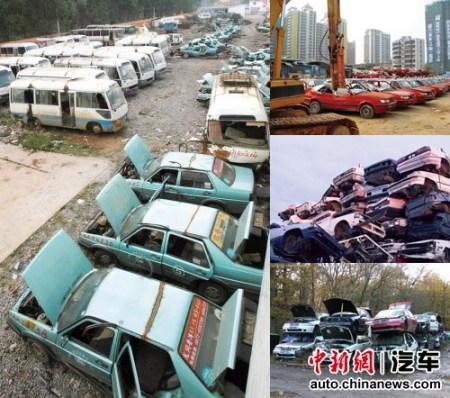 并提出以财政支持补贴报废汽车拆解回收中心
