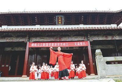 """建瓯:""""祭祀先师孔子、弘扬传统文化""""主题活动"""