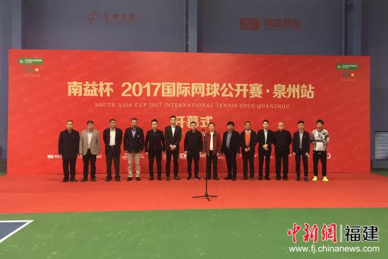 """3月18日,""""南益杯""""2017国际网球公开赛·泉州站鸣锣开赛。"""