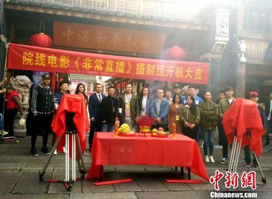 都市喜剧电影《非常直播》20日上午在福州三坊七巷开机。 叶秋云 摄