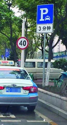 在限定了停车时长的路段超时停车也算违法。