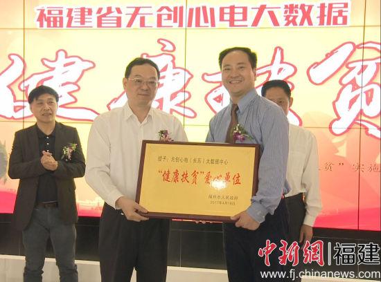 福州市副市长严可仕为无创心电长乐大数据中心颁发荣誉牌匾