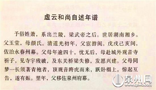 翻拍自《虚云老和尚自述年谱》