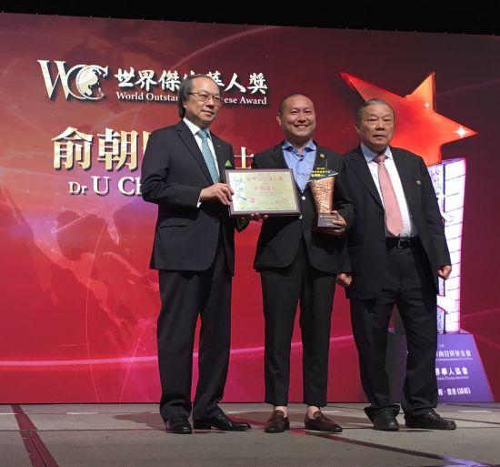 俞朝阳(中)接受颁奖。