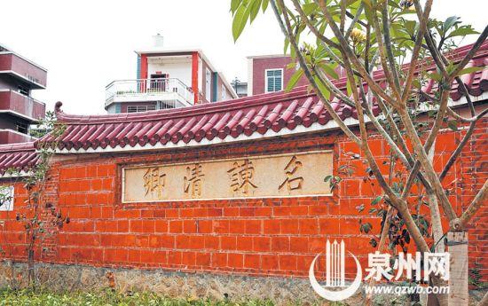 """刘氏家庙外的照壁上镌有""""名谏清卿""""四字"""