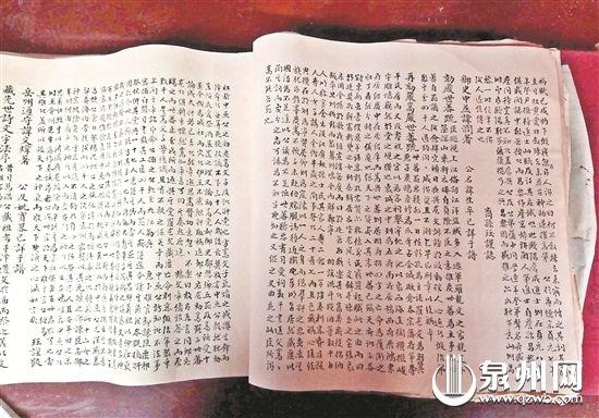 族谱中惊现林润文章