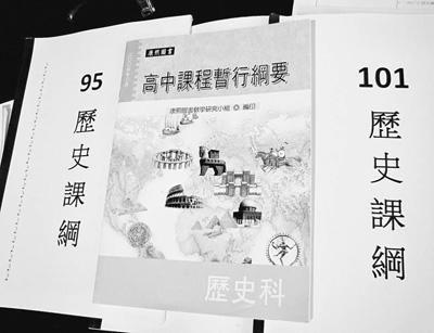 台湾曾经的历史课纲、教科书。(图片来源:人民网)