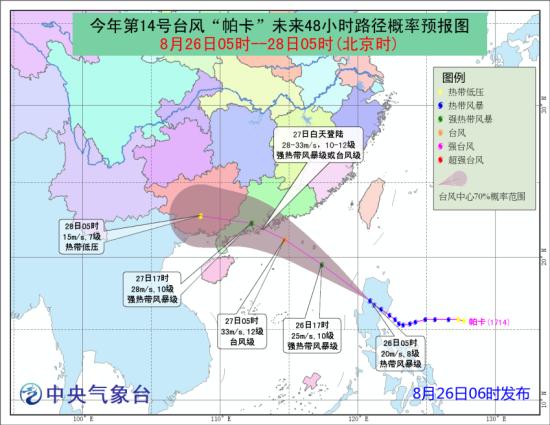 """福建水利网台风路径_台风""""帕卡""""将影响华南 西北华北局地有较明显降水-中新网福建"""