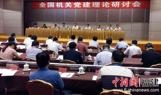 11日,2017年全国机关党建理论研讨会在福州市召开。黄雪玲 摄