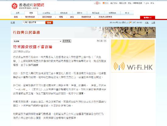 香港政府新闻网发布《特首谴责校园不当言论》文章截图。