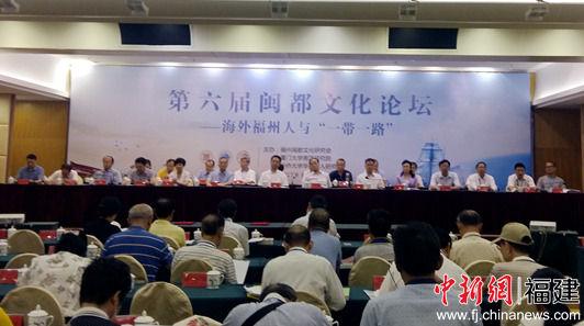 第六届闽都文化论坛27日在福州举行。黄雪玲 摄