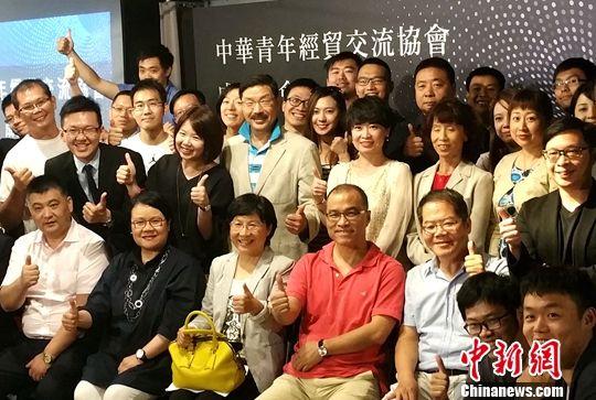 """10月1日,中华青年经贸交流协会在台北成立。这个以""""80后""""台湾青年企业家为主体的协会表示,将以青年最了解青年、青年相互帮助的方式运作,邀请实务经验丰富的前辈担任顾问,协助两岸青年开拓视野、交流合作,整合产业资源并促进可持续发展。中新社记者 邢利宇 摄"""