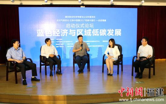 """专家学者围绕""""蓝色经济与区域低碳发展""""主题进行了主旨演讲和互动讨论。王婧 摄"""