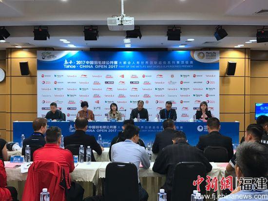 2017中国羽毛球公开赛赛前新闻发布会现场。李洋摄