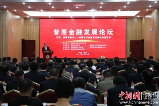 """此次论坛以""""创新、普惠和稳定——把脉农村金融供给侧结构性改革""""为主题。"""