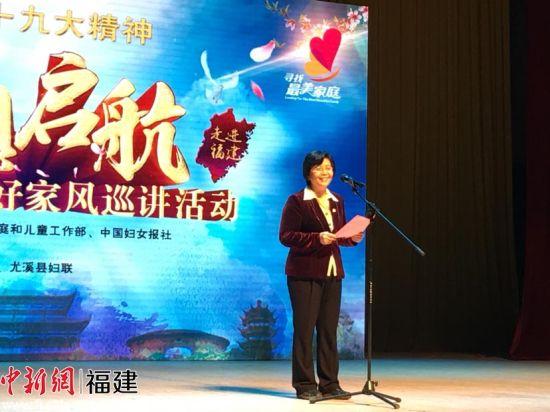 福建省妇联党组成员、副主席李凤鸣发表讲话。