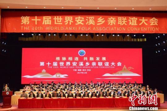 12月6日,第十届世界安溪乡亲联谊大会在福建安溪开幕。 林楷煜 摄