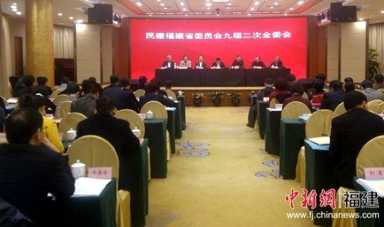 27日,民(min)建福(fu)建省委九屆二次全體會議在福(fu)州召開。黃(huang)雪玲(ling) 攝