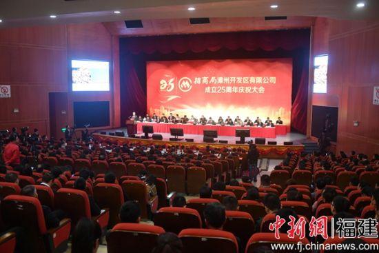 28日,招商局漳州开发区有限公司成立25周年庆祝大会在漳州开发区举行。