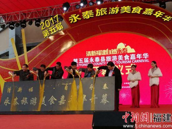 第五届永泰旅游美食节在永泰城峰镇汤洋路拉开序幕。