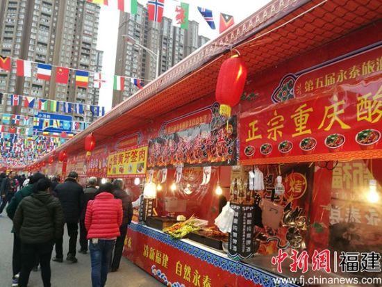 第五届永泰旅游美食节现场百余种美食荟萃。