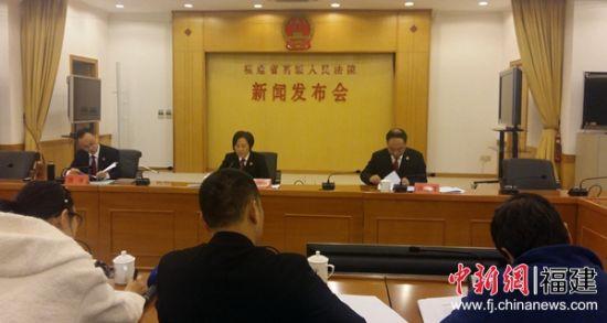 5日,福建省高级人民法院召开推进基本解决执行难工作新闻发布会。黄雪玲 摄