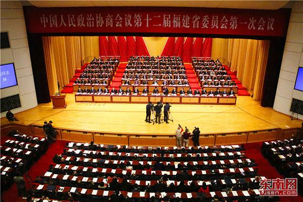 福建省政协十二届一次会议今日在福州开幕
