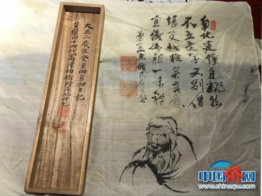 旅日闽籍华侨黄国梁收藏的黄檗历史文物。 郑松波 摄