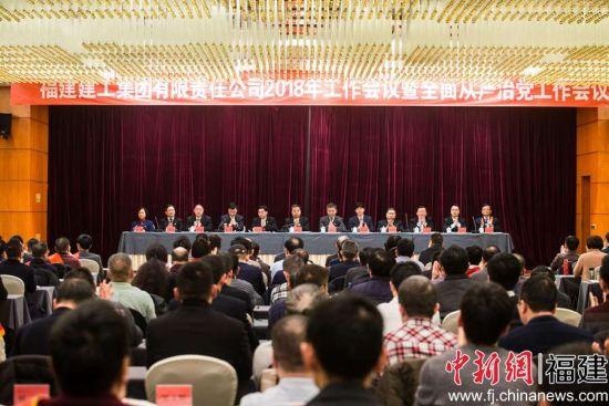 2月11日至12日,福建建工集团2018年工作会议暨全面从严治党工作会议在罗源召开。李南轩 摄