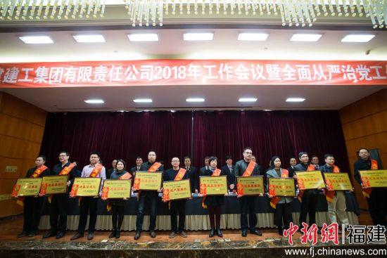 集团党委在会上表彰了2017年度先进单位、先进基层单位。李南轩 摄