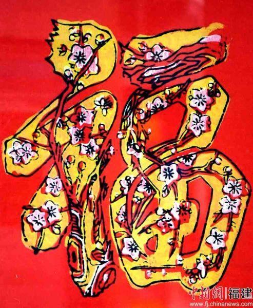 漳州木版年画作品《梅花福》。