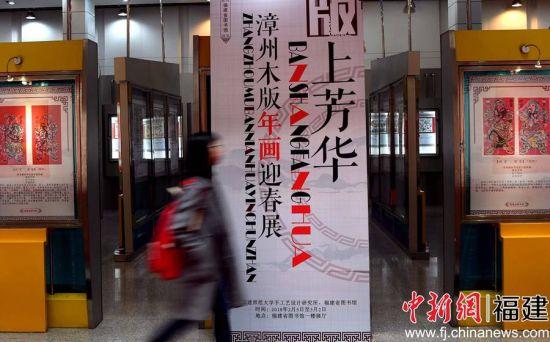 """2月13日,正在福建省图书馆举办的""""木版上的芳华""""——漳州年画迎春展上,展出的108幅漳州木版年画作品,为市民带来新春佳节的传统年俗韵味。"""