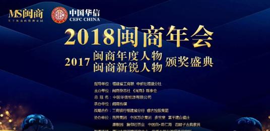 【闽商关注】著名闽商曹德旺给2018闽商年会发来