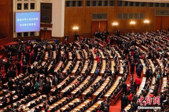 3月11日下午,十三届全国人大一次会议在北京人民大会堂举行第三次全体会议,表决通过《中华人民共和国宪法修正案》。 中新社记者 杜洋 摄