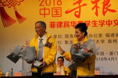 陈永栽伉俪接受集美大学菲律宾留学生献花。