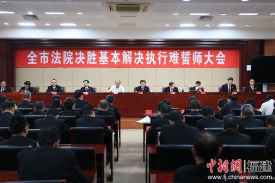13日,福州中院召开全市法院决胜基本解决执行难誓师大会。