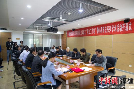16日,福建省建筑设计研究院有限公司成立院士工作站暨65周年系列学术活动开幕式在福州举行。李南轩 摄