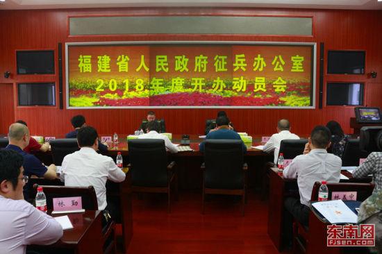 省征兵办在福州召开集中办公动员部署会议