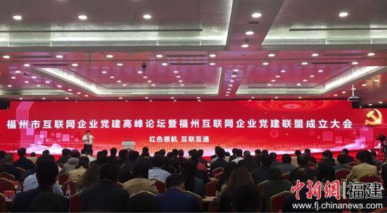 福州市互联网企业党建高峰论坛暨福州互联网企业党建联盟成立大会16日在福州举行。