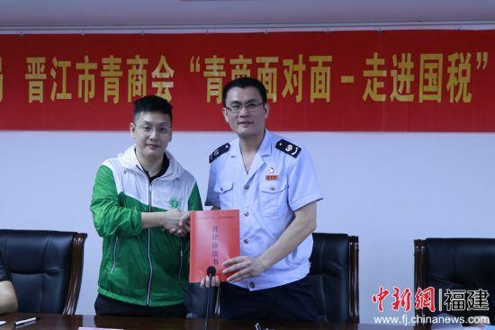 晋江市国税局与晋江市青商会结对共建,优化青年创业和税收营商环境,打造共建品牌,图为签约现场。