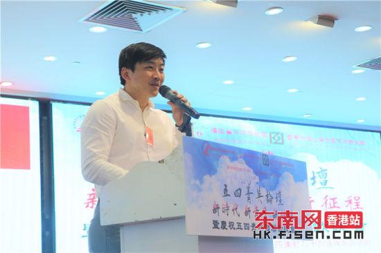 香港闽西联会青年委员会会长陈昆发言。