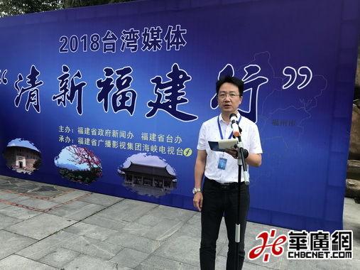 福建省政府新闻办对外新闻处副处长林君希致辞。(孟斌 摄)