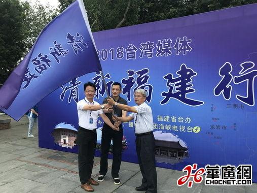 福建省政府新闻办对外新闻处副处长林君希(左)、省台办副处长庄喆夫(中)向台湾媒体采访团团长、也是行销有限公司廖凤彬(右)授予团旗。(孟斌 摄)