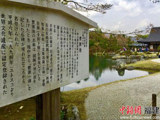 京都岚山天龙寺内由梦窗疏石建造的曹源池,是融合了大和绘图的传统文化和威尼斯人棋牌游戏平台宋元画风禅文化的池泉回游式庭园。