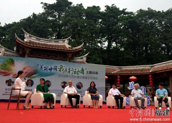 """现场""""美丽中国 我是行动者""""主题访谈。"""