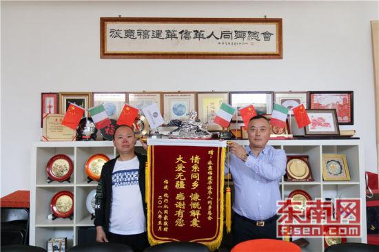 闽籍旅意侨胞倪行机为旅意澳门威尼斯人网上赌场华人华侨同乡总会送上锦旗。