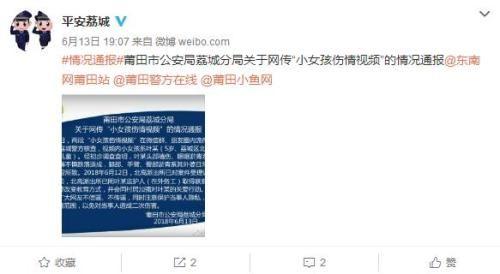 福建省莆田市公安局荔城分局官方微博截图。