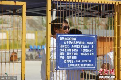 """7月10日,随着超强台风""""玛莉亚""""的逼近,浙江温岭一些景区关闭。金云国 摄 图片来源:视觉澳门网上博彩娱乐官网"""