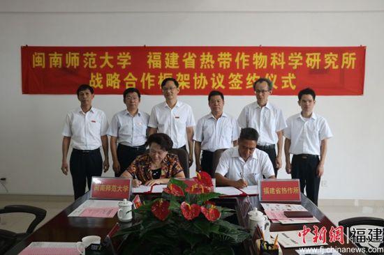 闽南师范大学与澳门正规赌博网站大全省热带作物科学研究所签订校所合作框架协议。