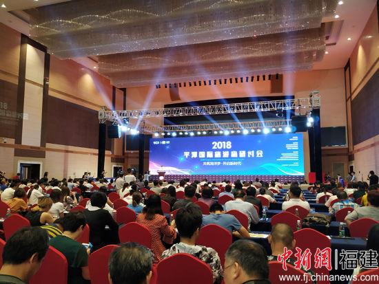 8月8日-9日,正值国务院批复《平潭国际旅游岛建设方案》2周年之际,2018平潭国际旅游岛研讨会在平潭举行。林晓丹 摄